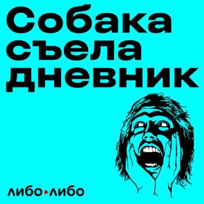 """Егор Трейлер второго сезона """"Собака съела дневник"""". Это бан!"""