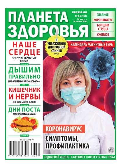Планета Здоровья 06-2020