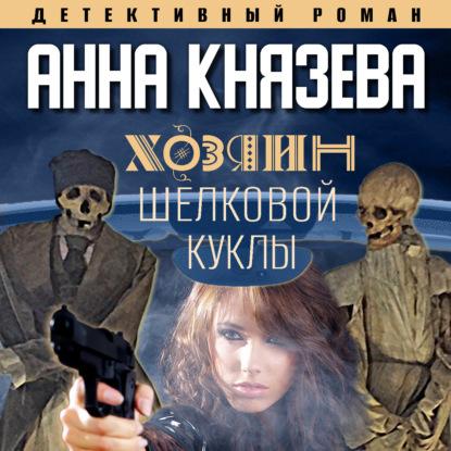 Князева Анна Хозяин шелковой куклы обложка