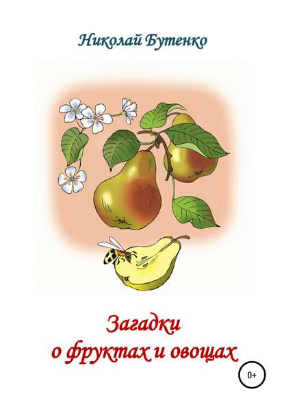 Николай Николаевич Бутенко Загадки о фруктах и овощах недорого