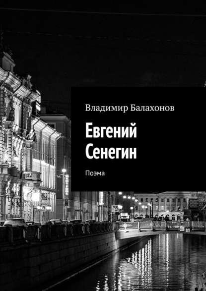 Владимир Балахонов Евгений Сенегин. Поэма владимир балахонов еще раз о любви
