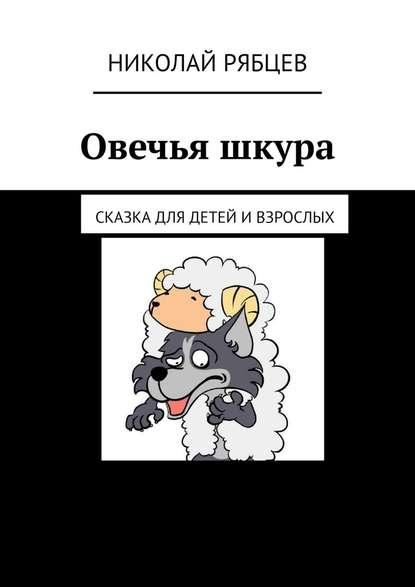 цена на Николай Рябцев Овечья шкура. Сказка для детей ивзрослых