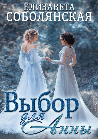 Елизавета Соболянская Выбор для Анны