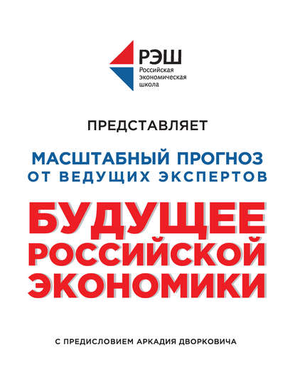 Коллектив авторов Будущее российской экономики недорого