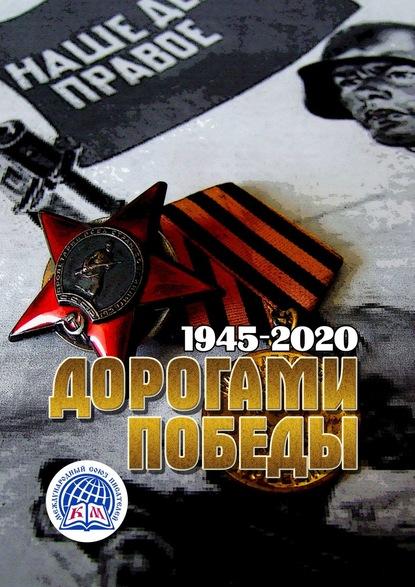 Дорогами Победы. 1945—2020. Международный Союз Писателей
