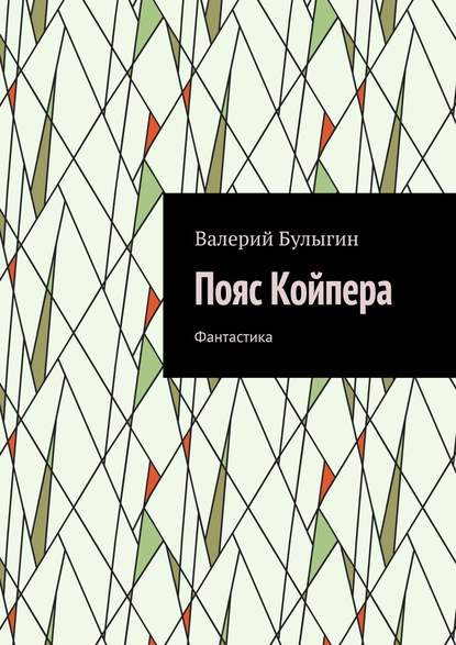 Валерий Булыгин Пояс Койпера. Фантастика александр федоренко цивилизация на цивилизацию