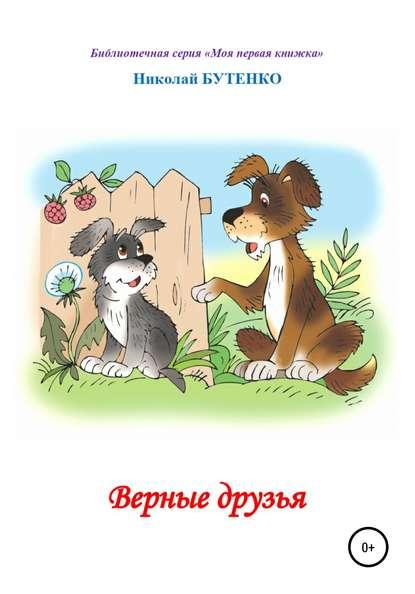 Верные друзья. Книга для чтения по слогам