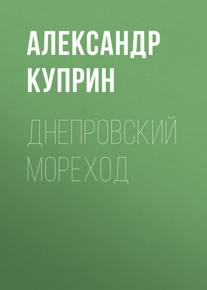 Фото - Александр Куприн Днепровский мореход александр куприн мой полет