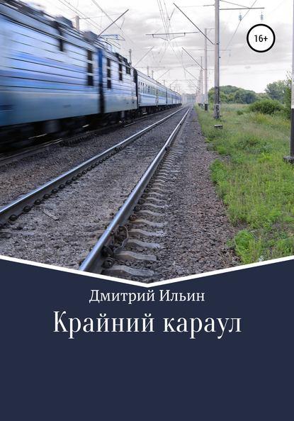 Дмитрий Ильин Крайний караул