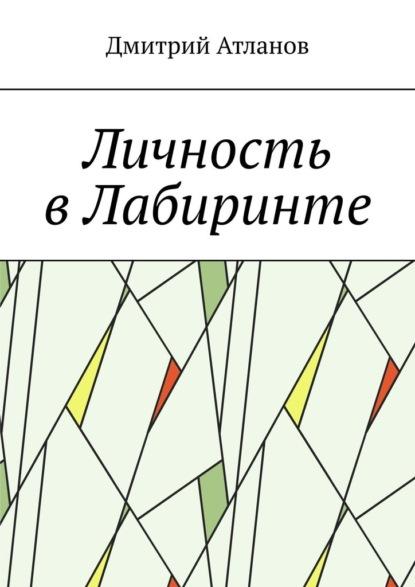 Дмитрий Атланов Личность вЛабиринте