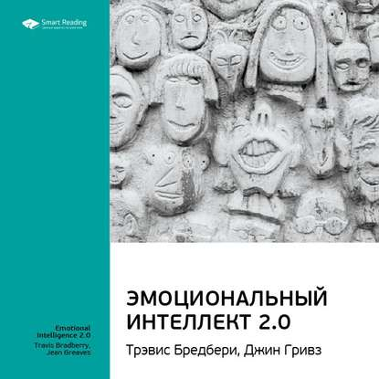 Краткое содержание книги: Эмоциональный интеллект 2.0. Тревис Бредберри, Джин Гривз фото