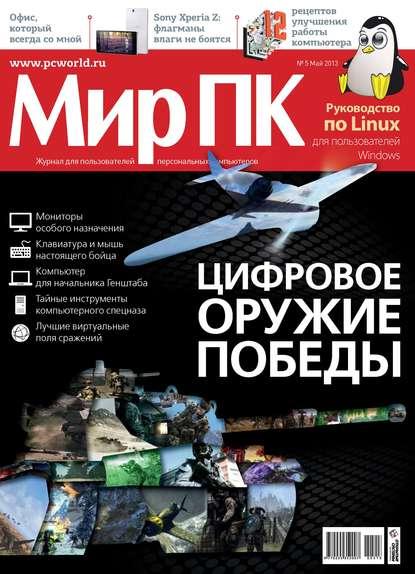 Журнал «Мир ПК» №05/2013