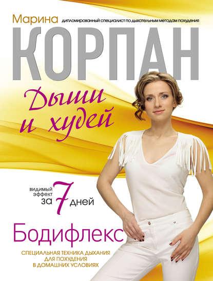 Марина Корпан Бодифлекс: дыши и худей корпан м бодифлекс для лица и тела