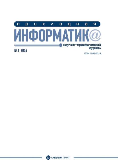 Группа авторов Прикладная информатика №1 2006 недорого