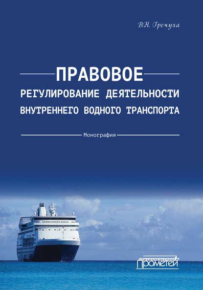 Владимир Николаевич Гречуха Правовое регулирование деятельности внутреннего водного транспорта