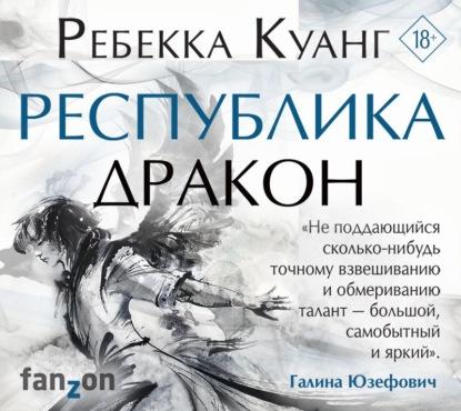 Куанг Ребекка Ф. Республика Дракон обложка