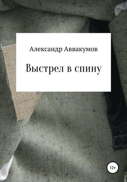 Фото - Александр Леонидович Аввакумов Выстрел в спину василий леонидович русин солдат