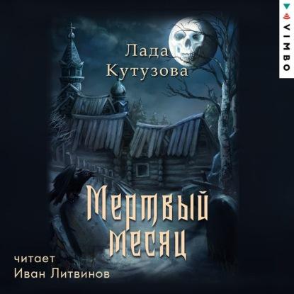 Лада Кутузова Мертвый месяц
