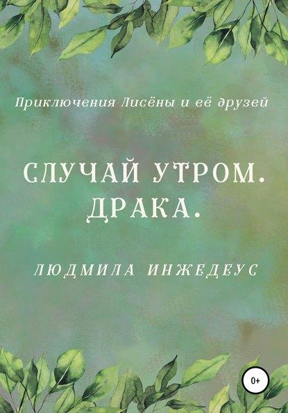 Людмила Инжедеус Случай утром. Драка
