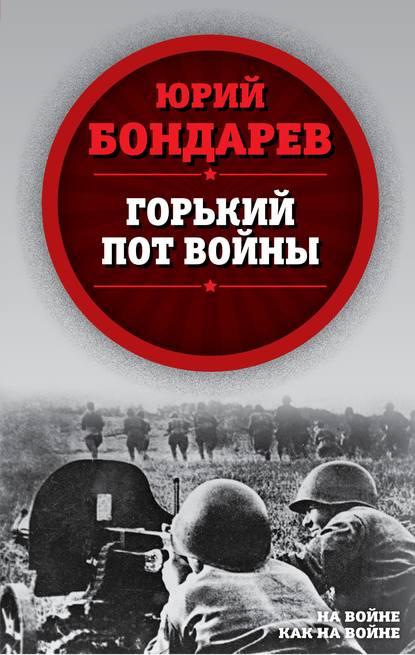 Юрий Бондарев Горький пот войны юрий бондарев горячий снег