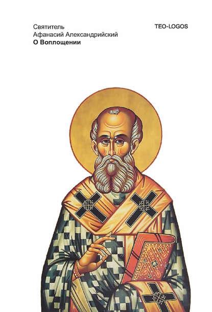 Святитель Афанасий Великий О Воплощении афанасий великий святитель афанасий великий собрание творений часть 1