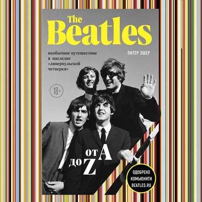 Эшер Питер The Beatles от A до Z: необычное путешествие в наследие «ливерпульской четверки» обложка