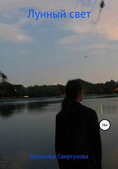 Вероника Александровна Свиргунова Лунный свет вероника рябинина лунный бог – moon bog