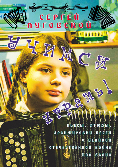 Учимся играть! Пьесы, этюды, аранжировки песен о Великой Отечественной войне для баяна фото