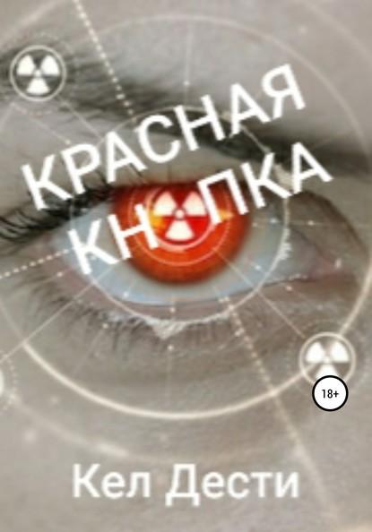 Красная кнопка фото