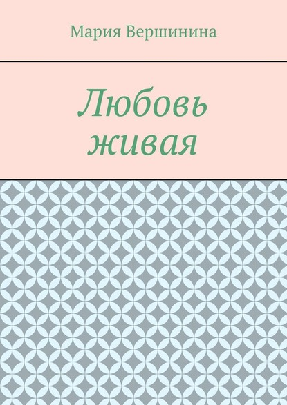живая книга купить в москве
