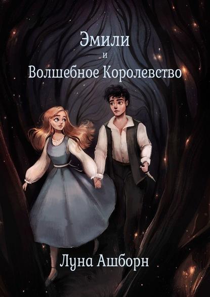 Луна Ашборн Эмили иВолшебное Королевство