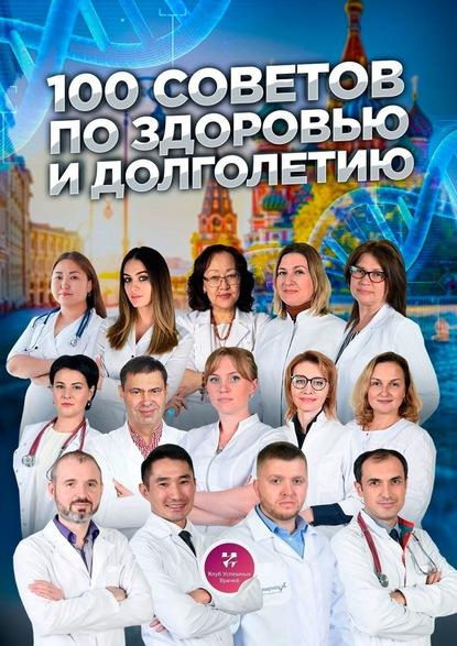 Ольга Полякова 100советов поздоровью идолголетию классический массаж путь к здоровью и долголетию