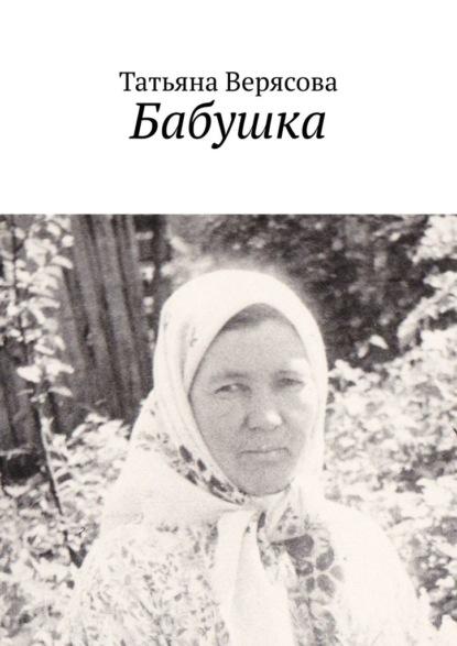 Фото - Татьяна Верясова Бабушка кулинарная книга моей бабушки