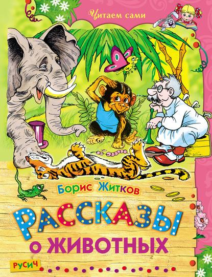 Борис Житков Рассказы о животных рассказы о животных