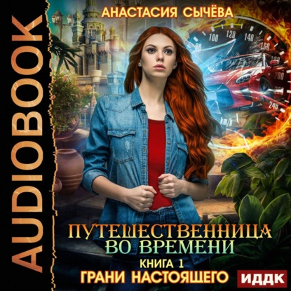Анастасия Сычёва Грани настоящего