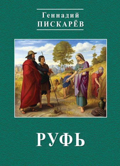Геннадий Пискарев Руфь недорого