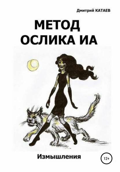 Дмитрий Сергеевич Катаев Метод ослика Иа дмитрий сергеевич катаев зеркало для алисы
