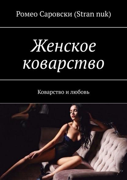 Ромео Саровски (Strannuk) Женское коварство. Коварство илюбовь
