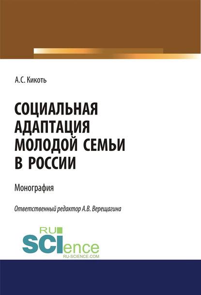 Анастасия Кикоть Социальная адаптация молодой семьи в России
