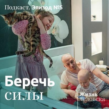 цена на Андрей Павленко 5. Беречь силы