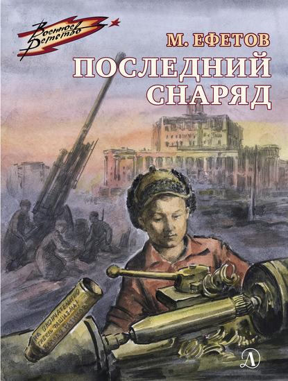 Марк Ефетов Последний снаряд ефетов м с военное детство последний снаряд