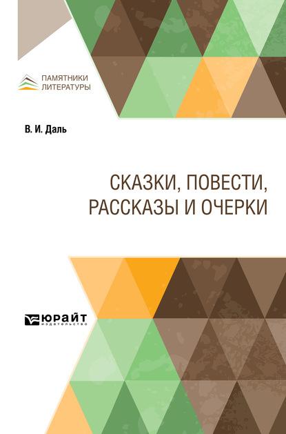 Владимир Иванович Даль Сказки, повести, рассказы и очерки недорого