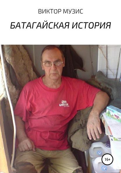 Батагайская история