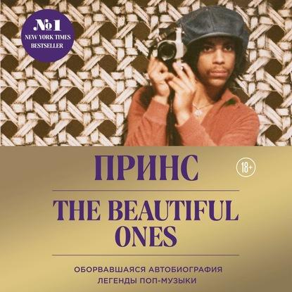 Prince Prince. The Beautiful Ones. Оборвавшаяся автобиография легенды поп-музыки обложка