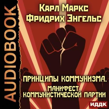 Карл Маркс Принципы коммунизма. Манифест Коммунистической партии