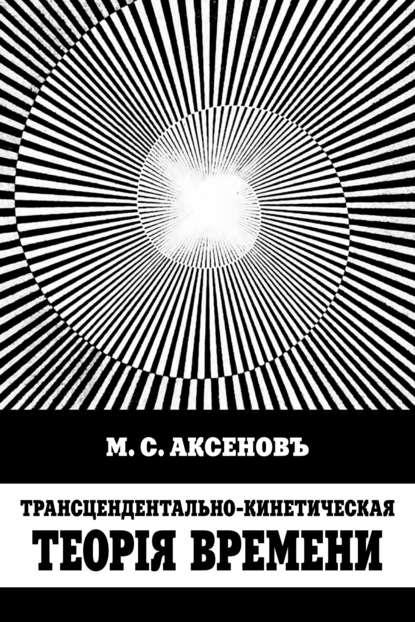 Трансцендентально кинетическая теорiя времени