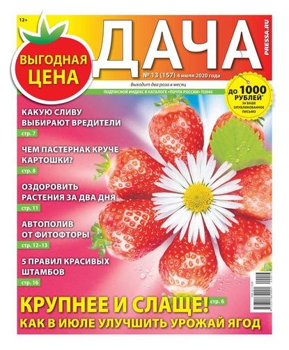 Дача Pressa.ru 13-2020