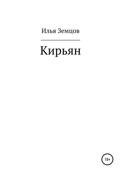 Кирьян