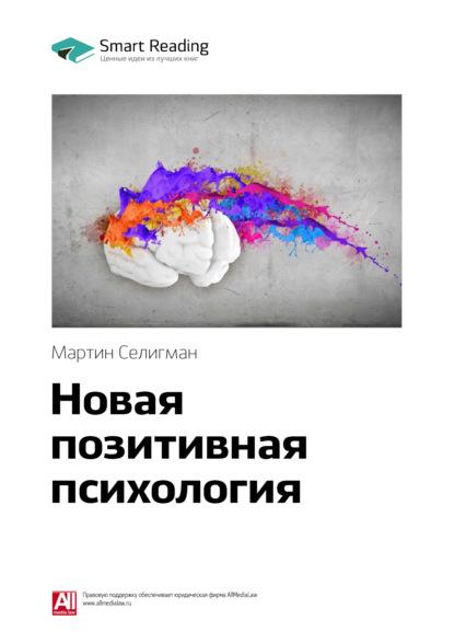 Ключевые идеи книги: Новая позитивная психология. Мартин Селигман