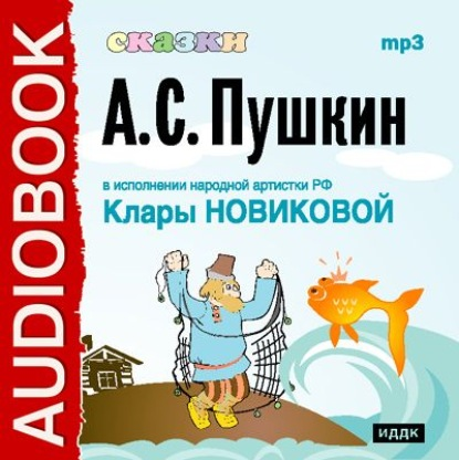 Александр Пушкин Сказки Пушкина цена 2017